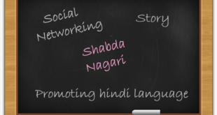 shabdanagari-the-hindi-social-networking-website